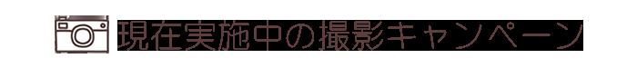 撮影キャンペーンロゴ