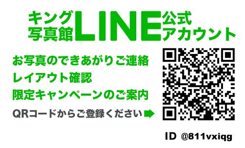 キング写真館LINE公式アカウント
